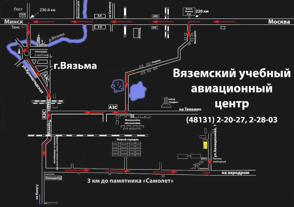 вокзала до станции Вязьма,
